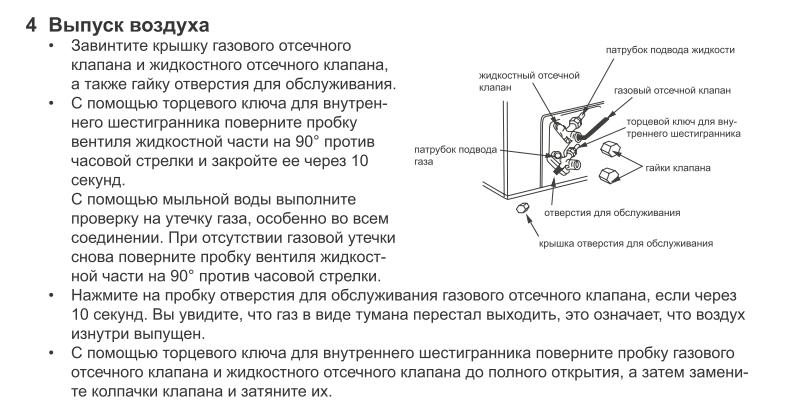 инструкция по продувки импульсных линий